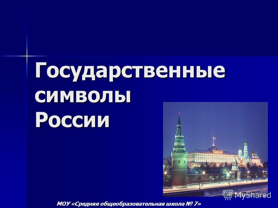 Государственные символы России МОУ «Средняя общеобразовательная школа 7»