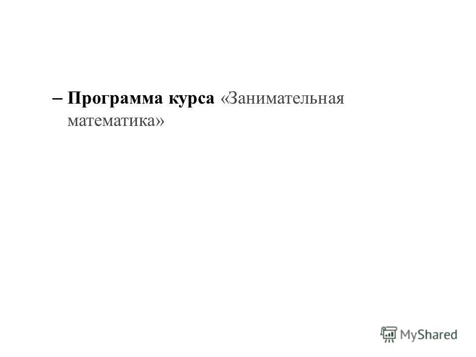 – Программа курса «Занимательная математика»