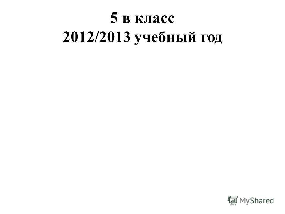 5 в класс 2012/2013 учебный год