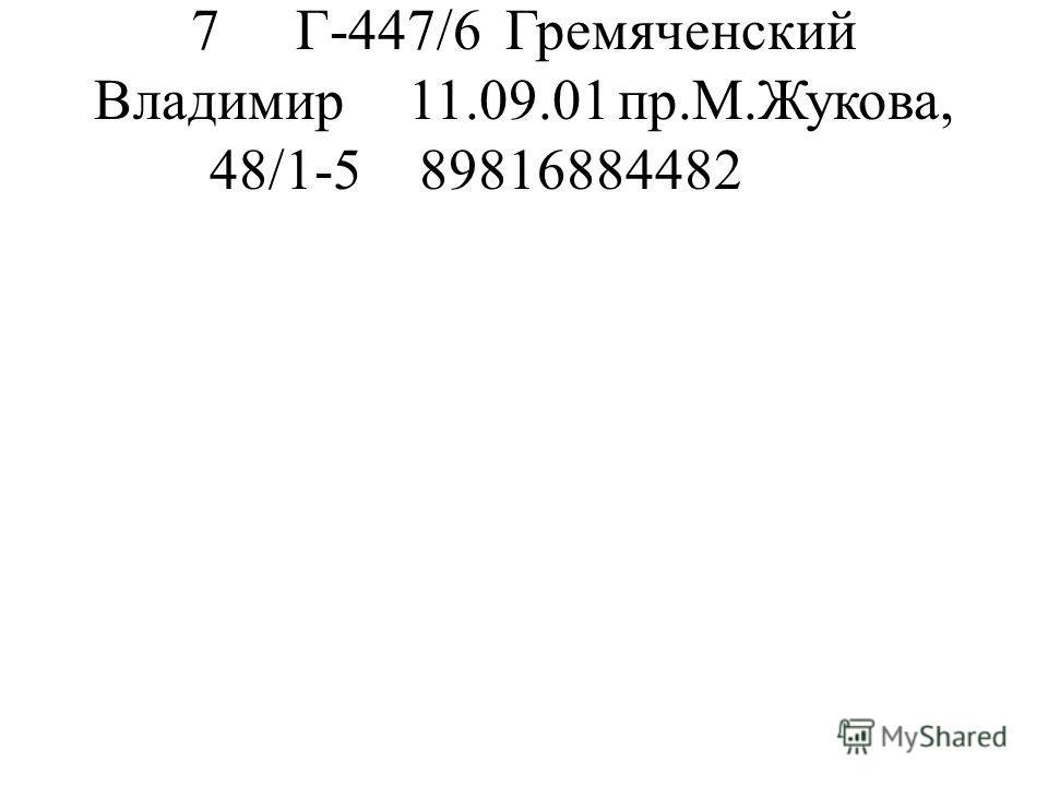 7Г-447/6Гремяченский Владимир11.09.01пр.М.Жукова, 48/1-589816884482