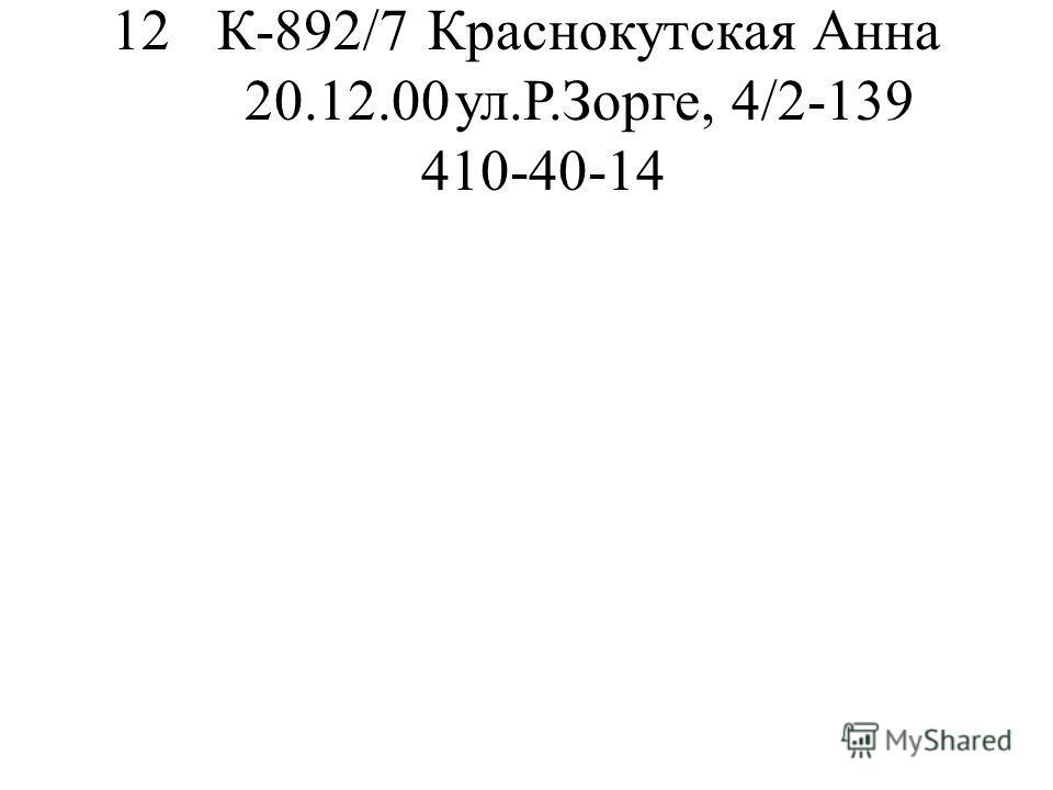 12К-892/7Краснокутская Анна 20.12.00ул.Р.Зорге, 4/2-139 410-40-14