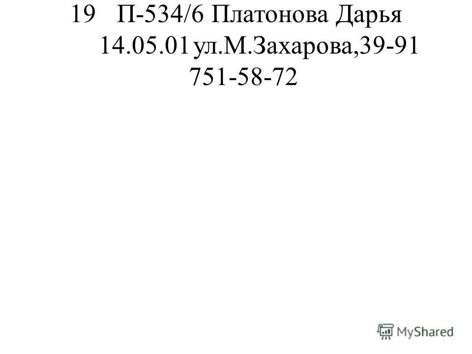 19П-534/6Платонова Дарья 14.05.01ул.М.Захарова,39-91 751-58-72