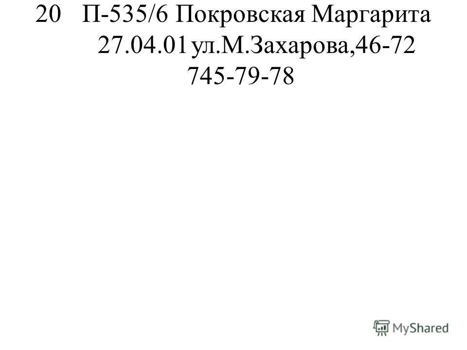 20П-535/6Покровская Маргарита 27.04.01ул.М.Захарова,46-72 745-79-78