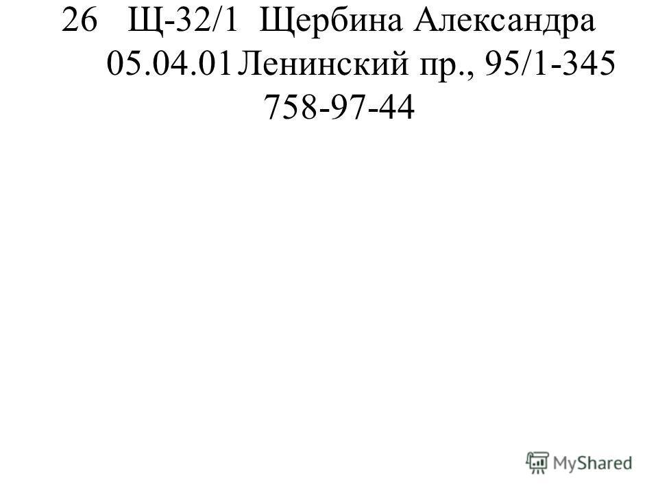 26Щ-32/1Щербина Александра 05.04.01Ленинский пр., 95/1-345 758-97-44