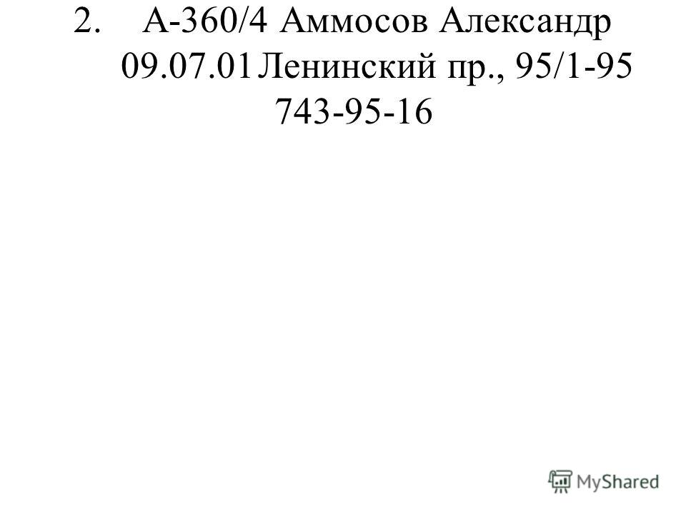 2.А-360/4Аммосов Александр 09.07.01Ленинский пр., 95/1-95 743-95-16