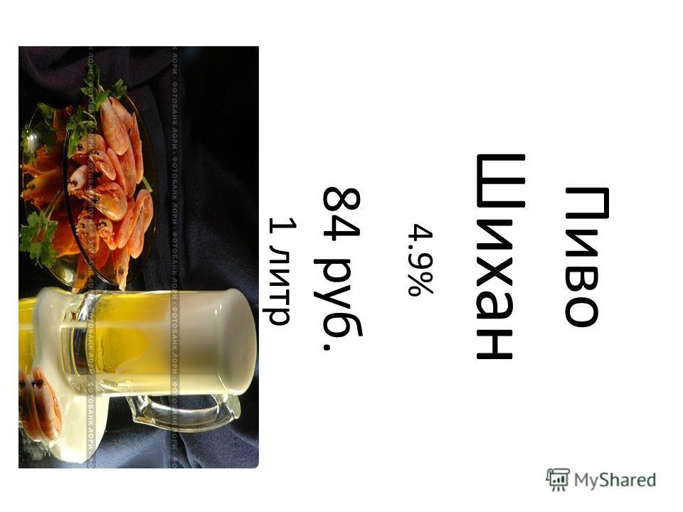 Пиво Шихан 4.9% 84 руб. 1 литр