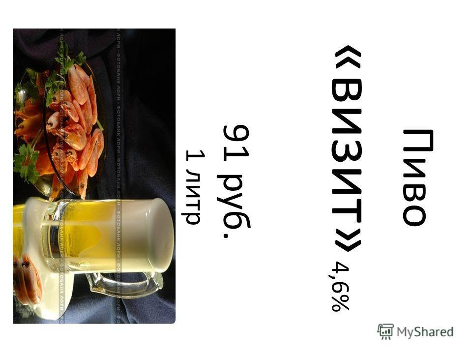 Пиво «визит» 4,6% 91 руб. 1 литр