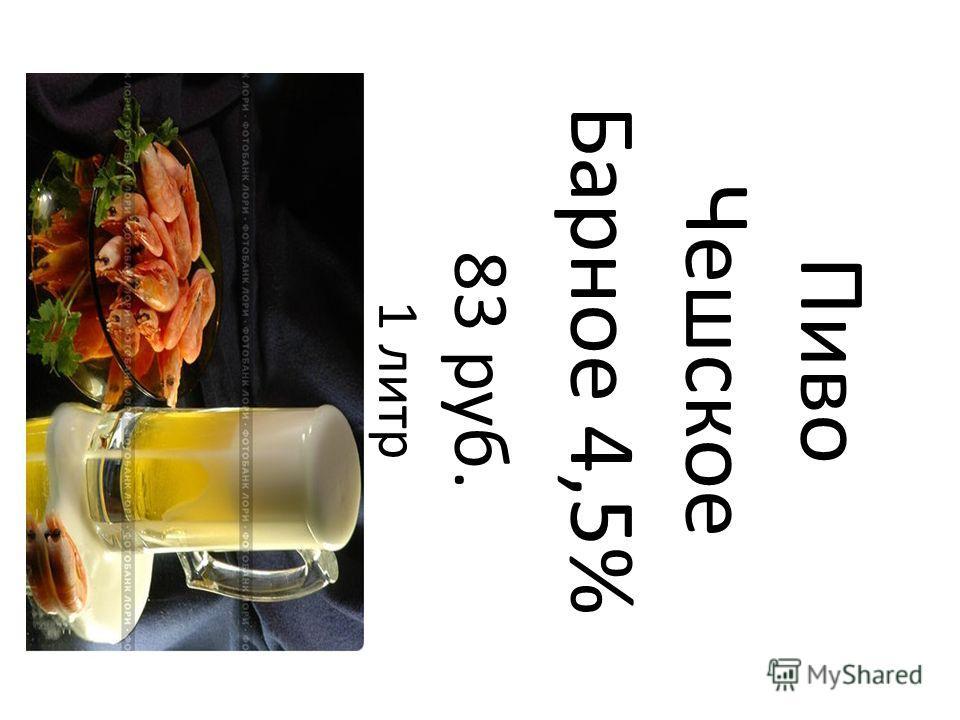 Пиво Чешское Барное 4,5% 83 руб. 1 литр