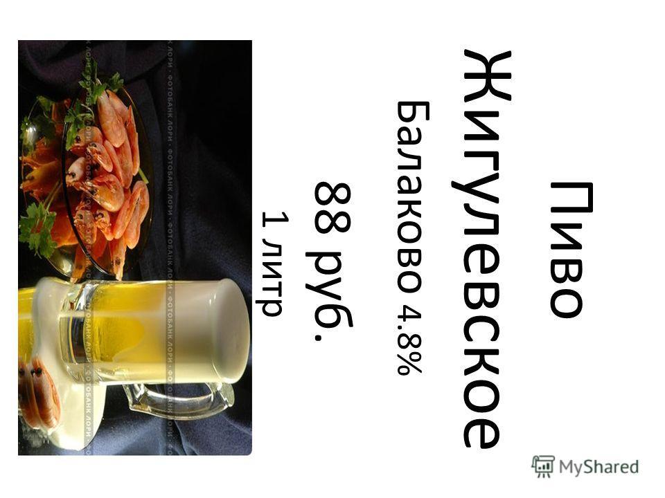 Пиво Жигулевское Балаково 4.8% 88 руб. 1 литр