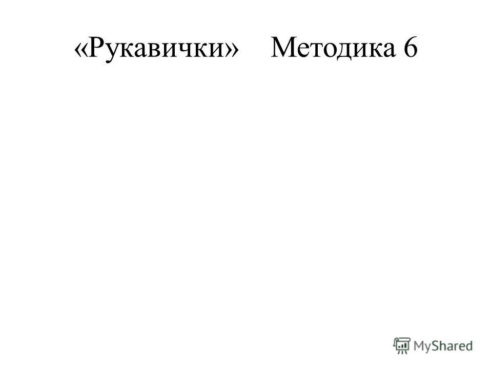 «Рукавички»Методика 6