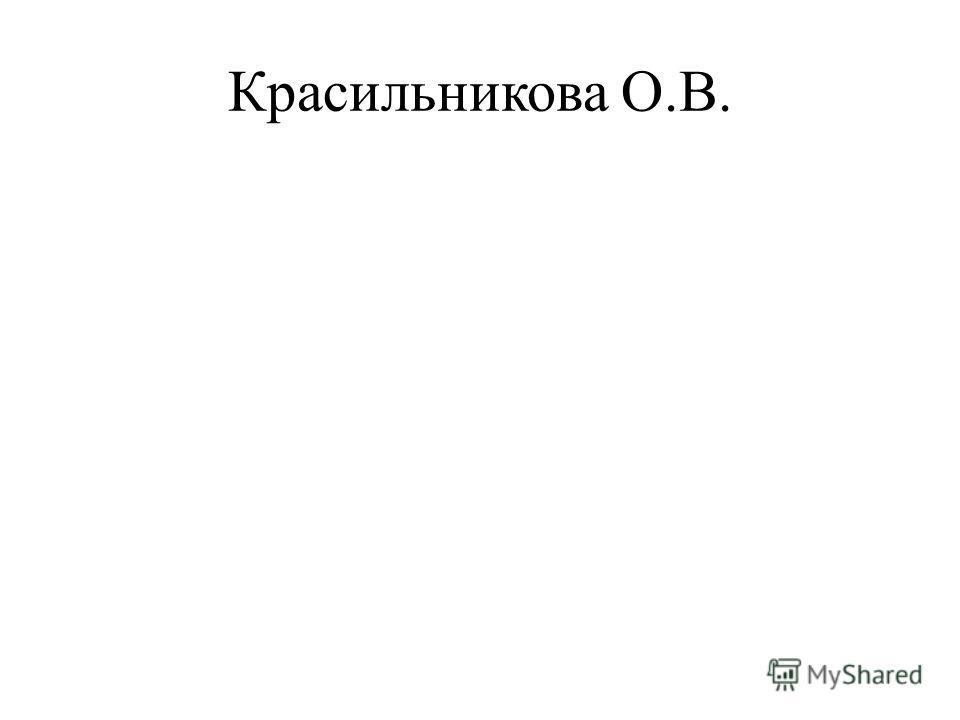 Красильникова О.В.
