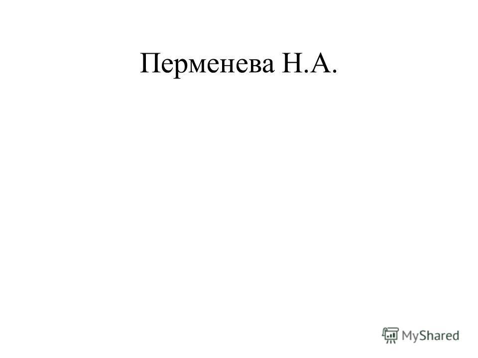 Перменева Н.А.