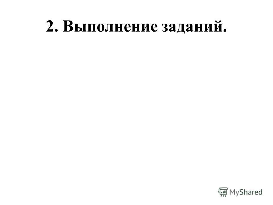 2. Выполнение заданий.
