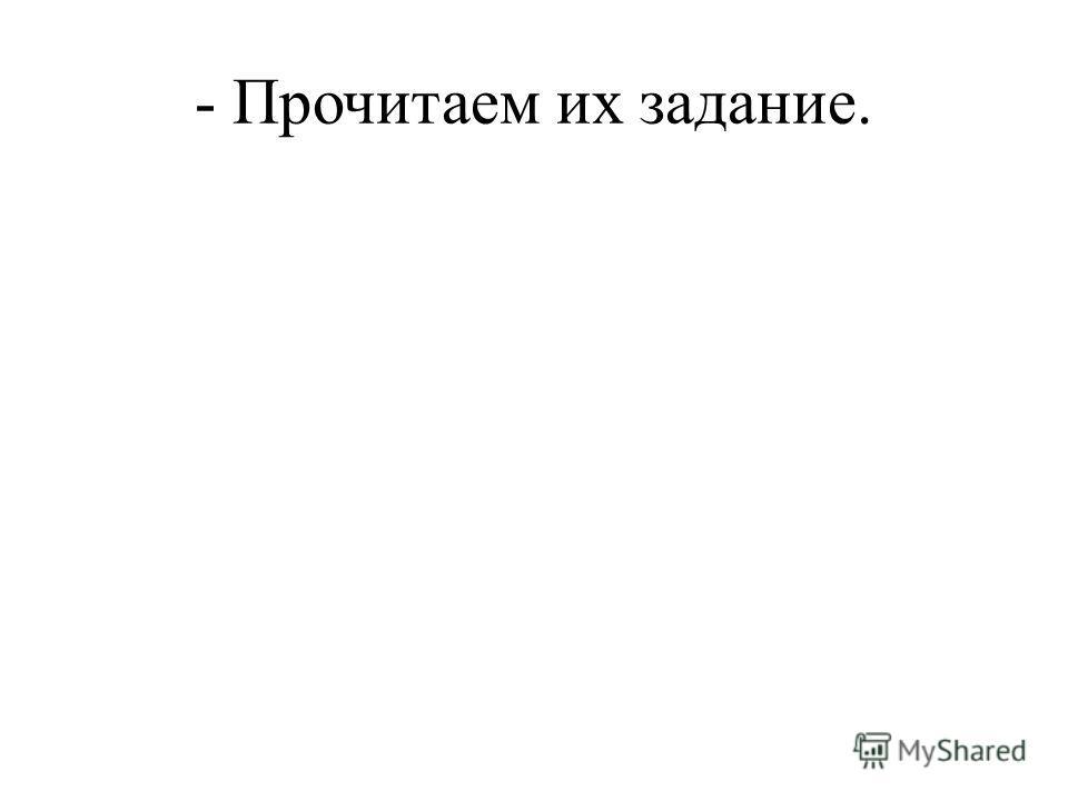 - Прочитаем их задание.