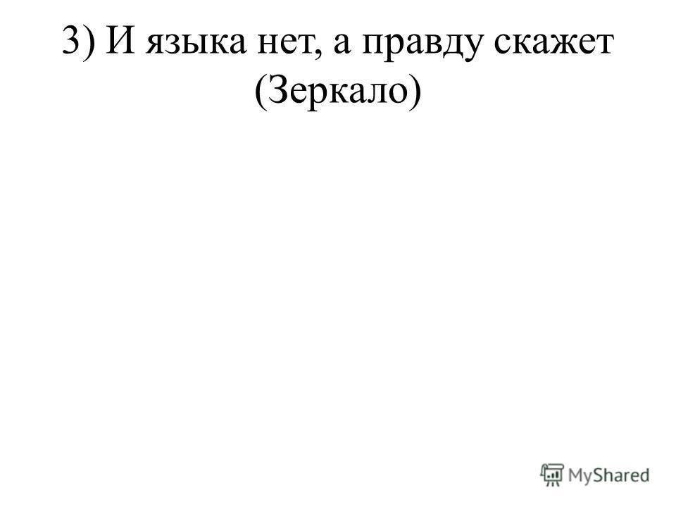 3) И языка нет, а правду скажет (Зеркало)