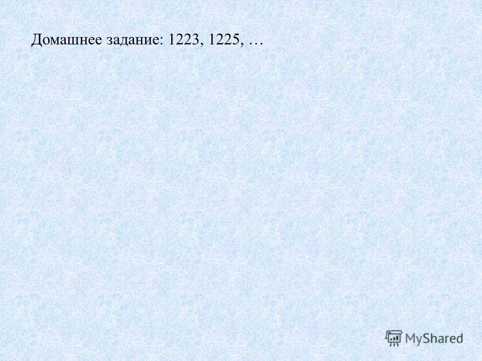 Домашнее задание: 1223, 1225, …