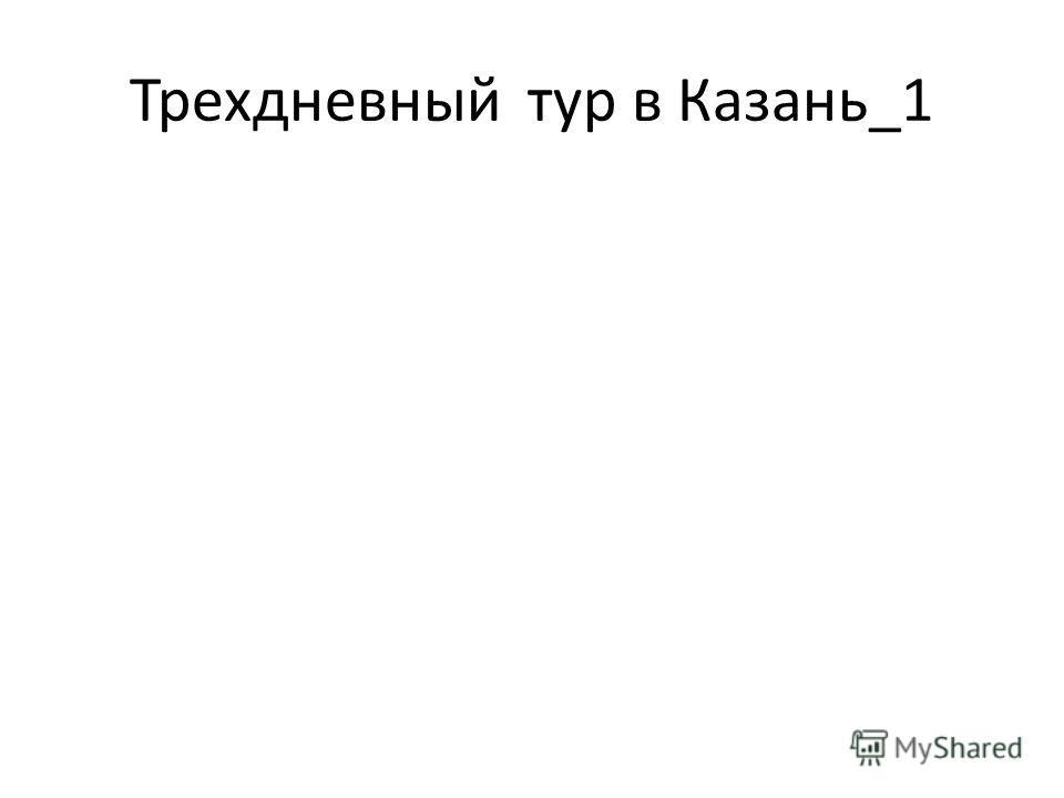 Трехдневный тур в Казань_1