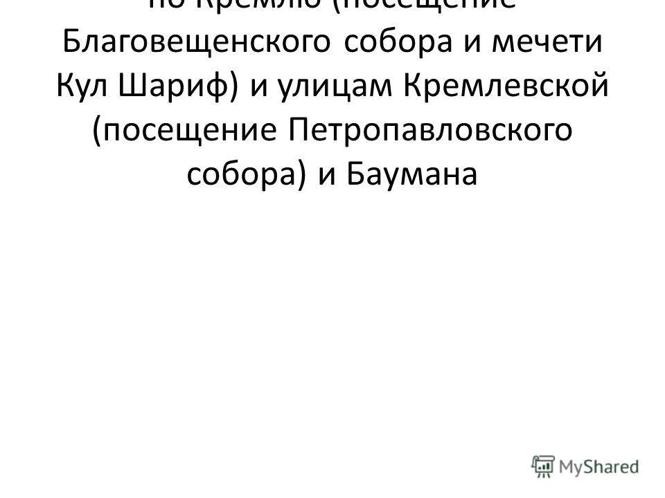 11:30- 14:00 Пешеходная экскурсия по Кремлю (посещение Благовещенского собора и мечети Кул Шариф) и улицам Кремлевской (посещение Петропавловского собора) и Баумана