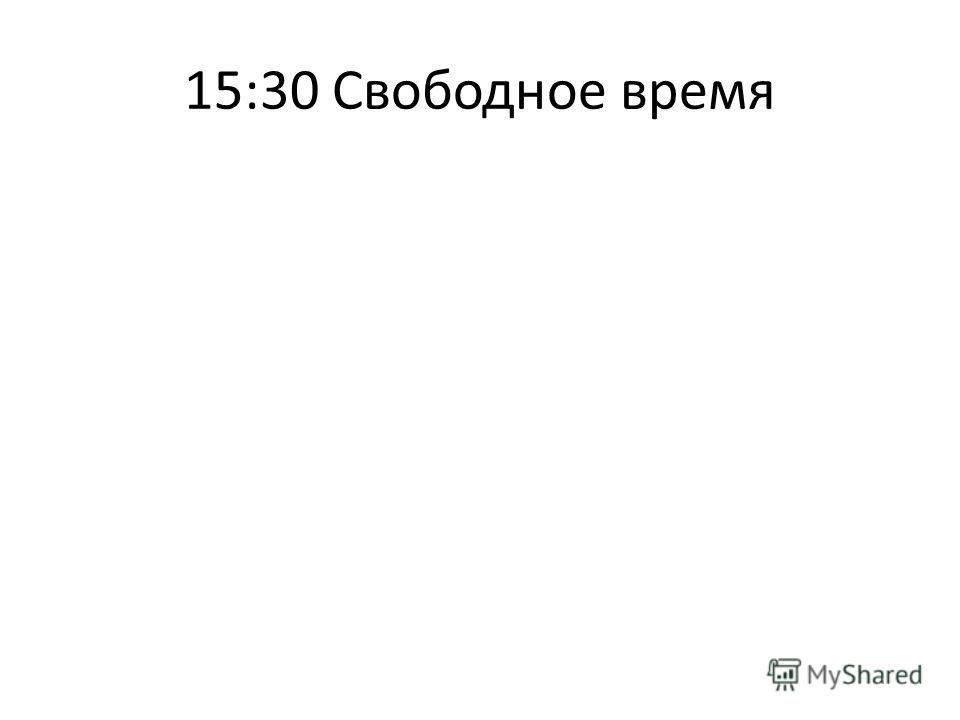 15:30 Свободное время