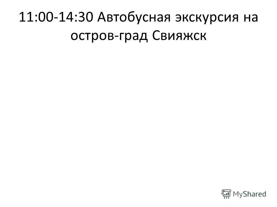11:00-14:30 Автобусная экскурсия на остров-град Свияжск