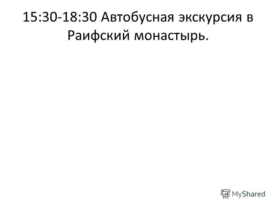 15:30-18:30 Автобусная экскурсия в Раифский монастырь.