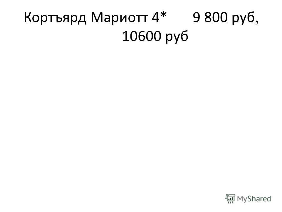 Кортъярд Мариотт 4*9 800 руб, 10600 руб