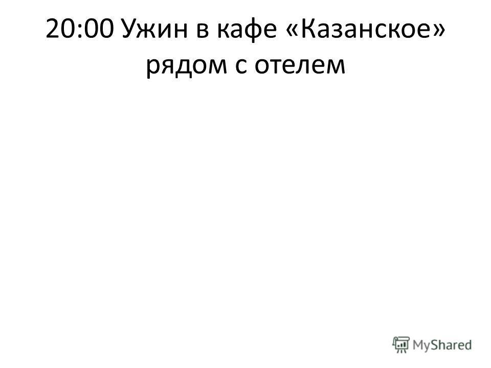 20:00 Ужин в кафе «Казанское» рядом с отелем