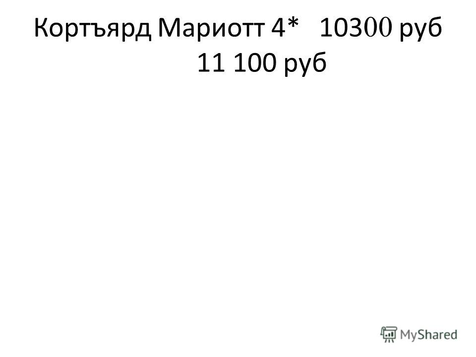 Кортъярд Мариотт 4*103 00 руб 11 100 руб