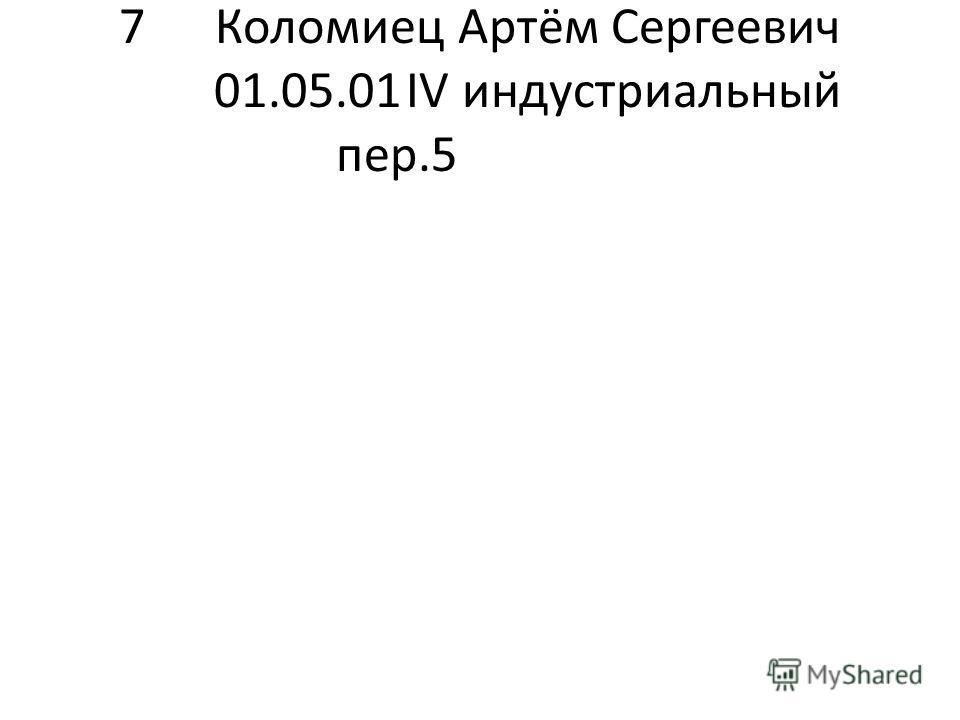 7Коломиец Артём Сергеевич 01.05.01IV индустриальный пер.5