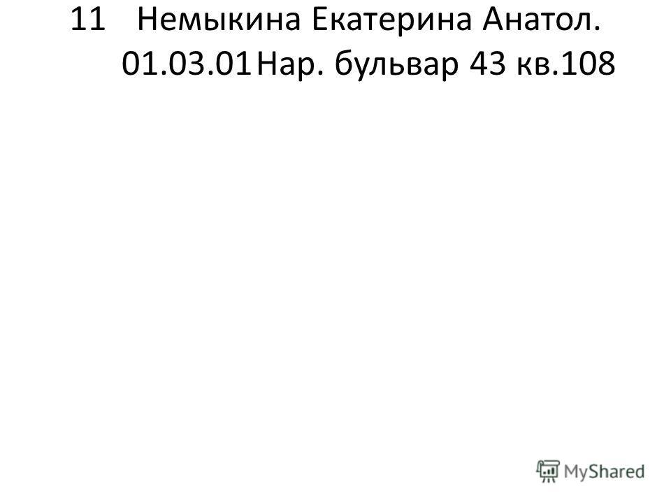 11Немыкина Екатерина Анатол. 01.03.01Нар. бульвар 43 кв.108