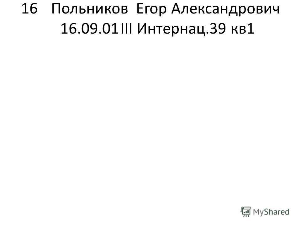 16Польников Егор Александрович 16.09.01III Интернац.39 кв1