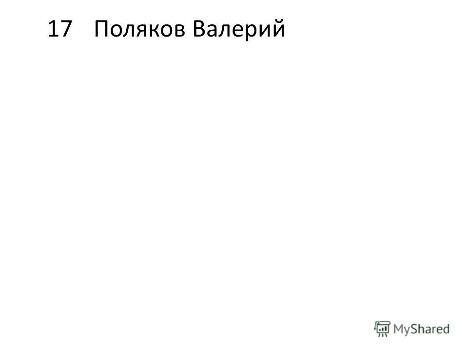 17Поляков Валерий