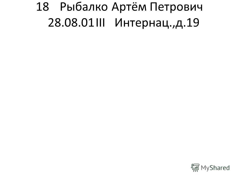 18Рыбалко Артём Петрович 28.08.01III Интернац.,д.19