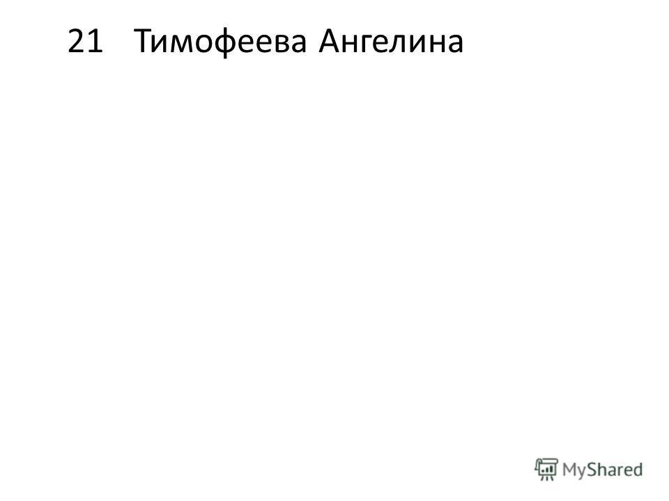 21Тимофеева Ангелина
