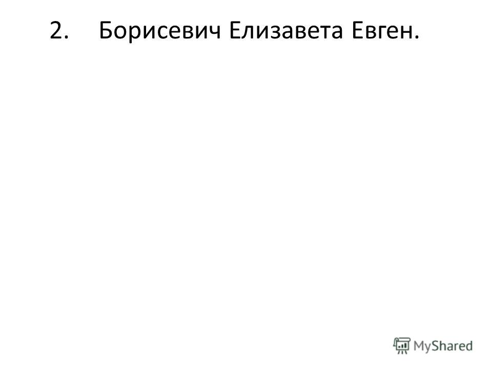 2.Борисевич Елизавета Евген.