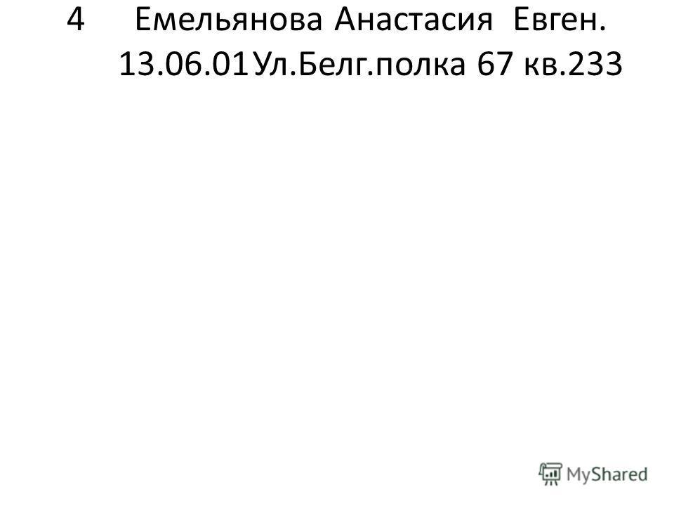 4Емельянова Анастасия Евген. 13.06.01Ул.Белг.полка 67 кв.233