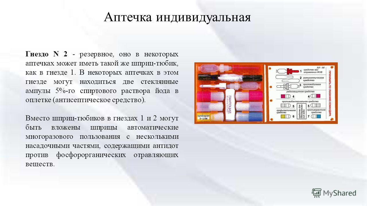Аптечка индивидуальная Гнездо N 2 - резервное, оно в некоторых аптечках может иметь такой же шприц-тюбик, как в гнезде 1. В некоторых аптечках в этом гнезде могут находиться две стеклянные ампулы 5%-го спиртового раствора йода в оплетке (антисептичес
