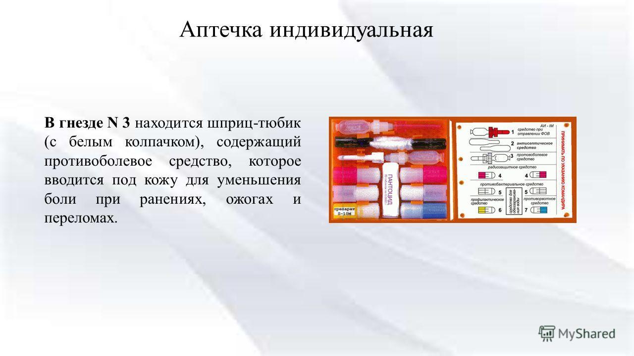 Аптечка индивидуальная В гнезде N 3 находится шприц-тюбик (с белым колпачком), содержащий противоболевое средство, которое вводится под кожу для уменьшения боли при ранениях, ожогах и переломах.