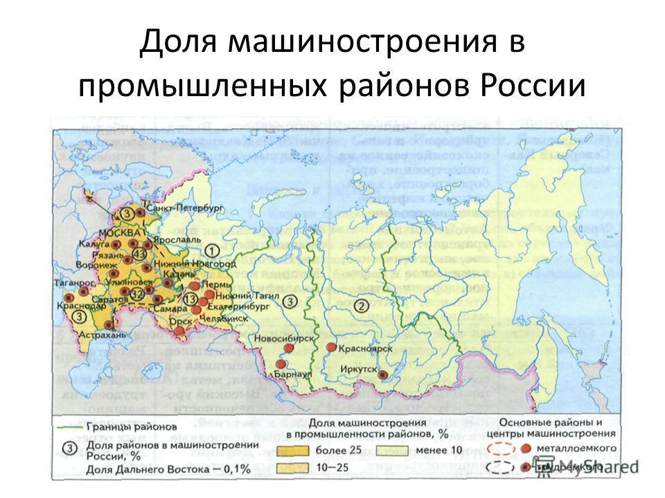 Доля машиностроения в промышленных районов России
