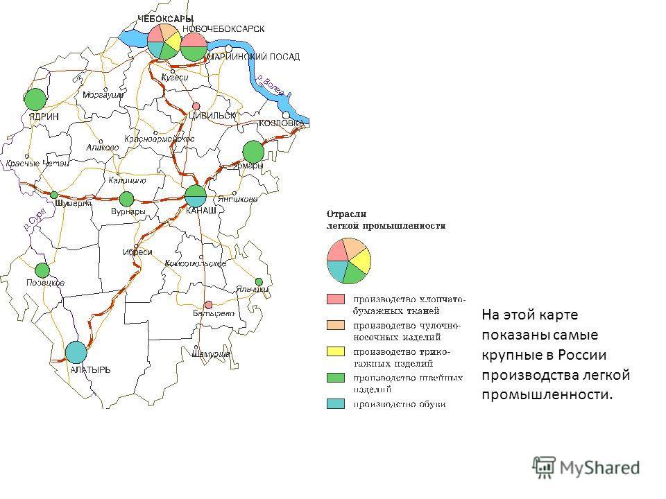 На этой карте показаны самые крупные в России производства легкой промышленности.