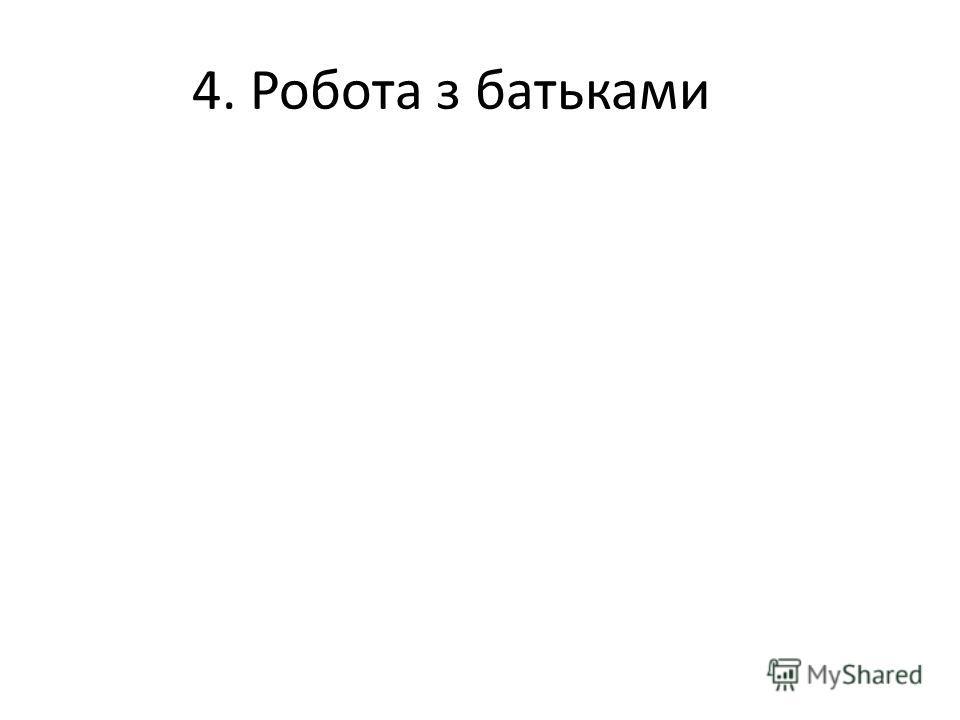 4. Робота з батьками