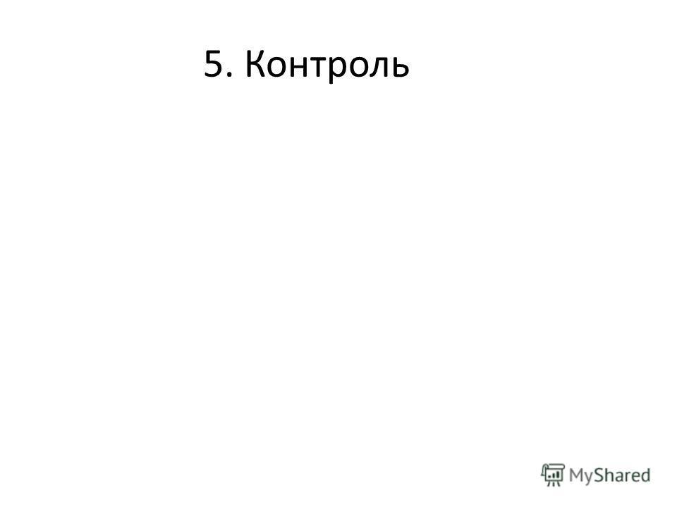 5. Контроль