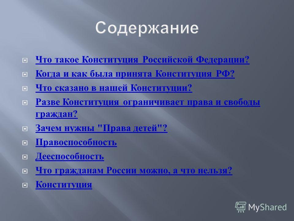 Что такое Конституция Российской Федерации ? Что такое Конституция Российской Федерации ? Когда и как была принята Конституция РФ ? Когда и как была принята Конституция РФ ? Что сказано в нашей Конституции ? Что сказано в нашей Конституции ? Разве Ко