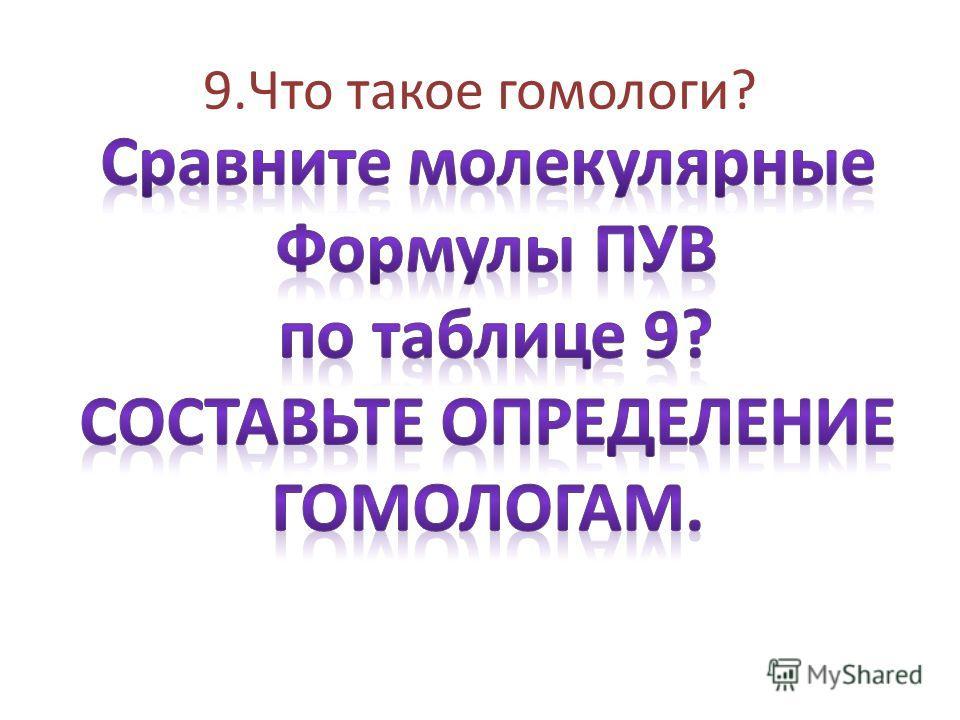 9.Что такое гомологи? АПАРПОПО