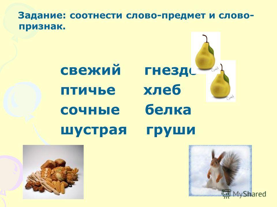 Вывод: Слова, которые обозначают признак предмета и отвечают на вопросы какой? какая? какое? какие? служат для уточнения и украшения нашей речи и называются именами прилагательными.