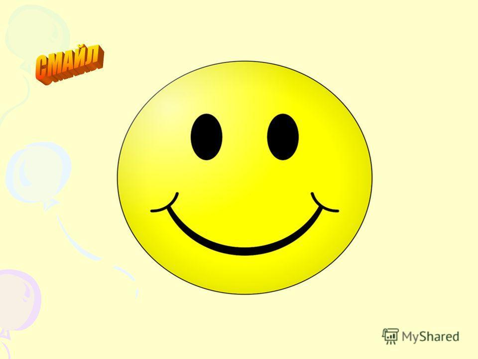 Тест 1.На какие вопросы отвечают слова-признаки? с) какой? какая? какое? какие? б) что? где? когда? 2.Как называются слова, характеризующие предметы? а) имена существительные; м) имена прилагательные. 3.Что обозначают имена прилагательные? а) признак