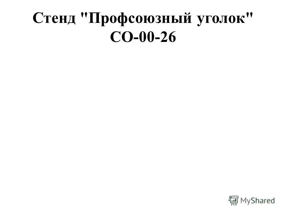 Стенд Профсоюзный уголок СО-00-26