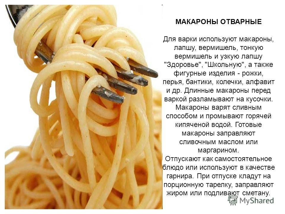 МАКАРОНЫ ОТВАРНЫЕ Для варки используют макароны, лапшу, вермишель, тонкую вермишель и узкую лапшу