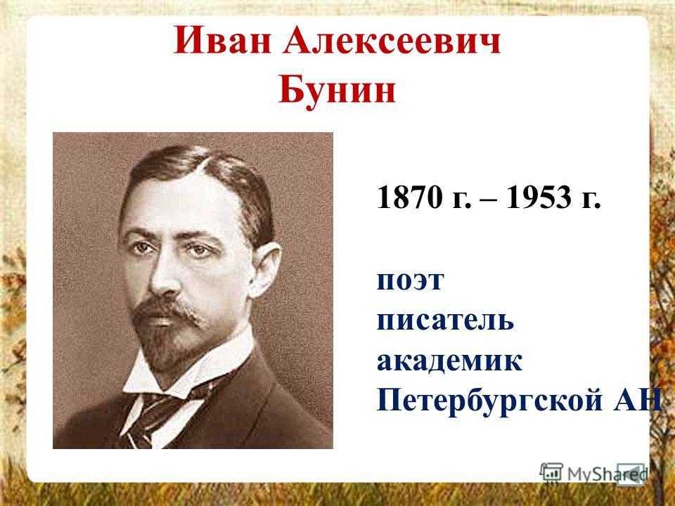 Иван Алексеевич Бунин 1870 г. – 1953 г. поэт писатель академик Петербургской АН