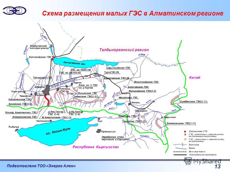 Подготовлено ТОО «Энерго Алем» 13 Схема размещения малых ГЭС в Алматинском регионе Талдыкорганский регион